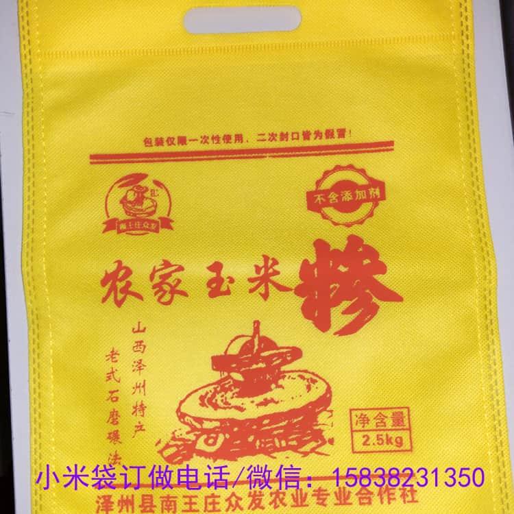 玉米糁袋小批量定制印刷
