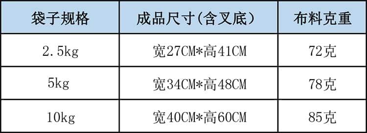 2.5kg空白无纺布面粉袋 5kg空白无纺布面粉袋 10kg空白无纺布面粉袋可定制生产发货