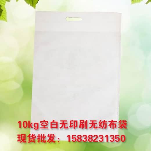 10kg空白无纺布面粉袋批发订做零售 20斤空白无纺布面粉袋